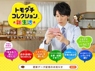A correção feita pela empresa japonesa de videojogos gerou polémica nas redes sociais Foto: DR