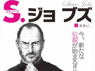 Manga vai contar histórias da vida de Steve Jobs, baseada na biografia oficial de Walter Isaacson Foto: DR